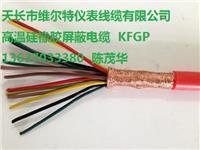 ZRC-DJF46GP32B-2*2*1.5 阻燃铠装硅橡胶屏蔽电缆13637033380维尔特牌