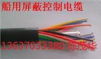 船用电缆CEFR-16x2.5=37元/米【维尔特牌电缆】 CEFR、CEFRP、CFR、CER、CERP