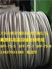 现货销售:高温氟塑料同轴射频电缆SFF-75-5【维尔特牌电缆】