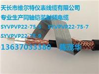 供应铠装双屏蔽同轴射频电缆SYVPVP22-75-7【维尔特牌电缆】13637033380