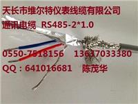 RS485-22-2*1.5通讯电缆【维尔特牌电缆】13637033380