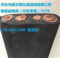 YCFB-3*10+1*6 橡套扁电缆(行车电缆)维尔特牌电缆13637033380 YCFB-3*10+1*6