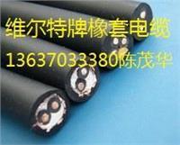 YCFB-3*10+1*6 橡套扁电缆(行车电缆)维尔特牌电缆13637033380