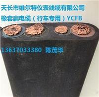 YCFB-3*35+1*16 橡套扁电缆(行车电缆)【维尔特牌】13637033380 YCFB-3*35+1*16