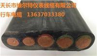 YCFB-3*35+1*16 橡套扁电缆(行车电缆)【维尔特牌】13637033380