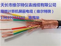 ZR-DJFPVP-2*2*1.0 阻燃高温计算机屏蔽电缆