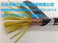 ZR-KVVP22-24*1.5阻燃铠装屏蔽控制电缆(维尔特牌电缆)