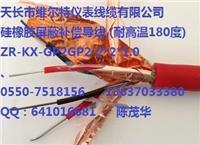ZR-KX-GP2GP2-2*2*1.0硅橡胶绝缘硅橡胶护套,铜带屏蔽补偿导线
