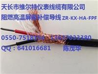 ZR-KX-GA-YFPVRP1-1*2*1.5阻燃镀锡屏蔽补偿导