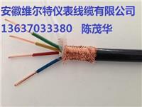 ZR-KFVP-4*2.5阻燃高温控制屏蔽电缆【维尔特电缆】13637033380