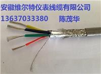 RS485-22-2*1.0铠装通讯电缆【维尔特牌电缆】13637033380