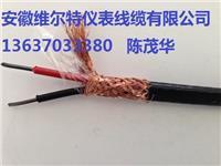 ZR-KX-GS-FVP-2*1.5阻燃高温屏蔽补偿导线
