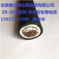 ZR-JEFR-95mm2 开关柜专用电缆 ZR-JEFR-95mm2
