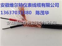 ZR-KX-HB-VVRP-2*1.5高温补偿导线13637033380维尔特牌电缆