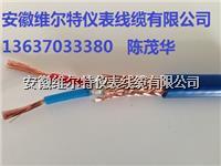 ZRA-ia-DJFFRP94-1*2*1.5阻燃本安高温计算机屏蔽电缆【维尔特牌】13637033380