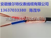 ZRA-DJFFRP94-2*2*1.5阻燃高温计算机屏蔽电缆【维尔特牌】13637033380