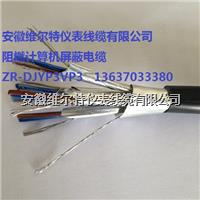 ZR-DJFP3FP3R-4*4*1.5 阻燃高温计算机屏蔽电缆【维尔特牌】13637033380