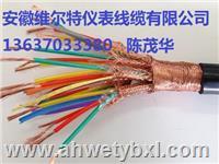 乌鲁木齐ZR-DJF46PF46P-8*3*1.5 批发维尔特牌 高温计算机屏蔽电缆