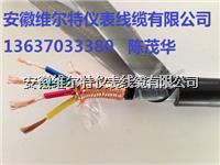批发维尔特牌电缆ZR-DJYVRP22-2*2*1.5阻燃铠装计算机屏蔽电缆