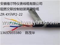 阻燃铠装交联控制屏蔽电缆  ZR-KYJYP2-23-4*4 批发维尔特牌电缆