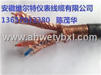 成都市批发维尔特牌电缆ZA-BJY-PVP-1*2*1.5  阻燃信号屏蔽电缆 13637033380