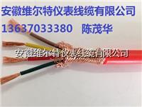 太原市批发维尔特牌电缆 ZR-KFBGVP22-4*1.5 阻燃高温防腐控制电缆