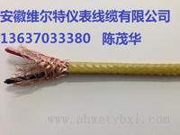ZR-KX-HFPF-2*1.5阻燃高温屏蔽补偿导线