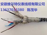 ZA-KX-HS260-FPX-4*2*1.0高温补偿导线高温补偿导线13637033380维尔特牌电缆 ZA-KX-HS260-FPX-4*2*1.0