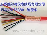 ZR-DJFP2GP2R-1*3*1.0阻燃防腐硅橡胶屏蔽电缆 维尔特牌电缆