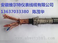 钢丝铠装交联控制屏蔽电缆  NH-KYJVP32-3*4 批发维尔特牌电缆  NH-KYJVP32-3*4