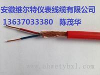 ZR-KXFGRP-2*1.5阻燃高温硅橡胶补偿导线13637033380维尔特牌电缆 ZR-KXFGRP-2*1.5