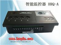进口温控器温控器批发控温器厂家 HRQ-A