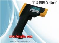 工业红外线测温仪 工业测温仪 HRQ-G1