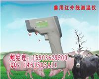 奶牛用红外线测温仪/红外线体温计如何使用 HRQ-S90