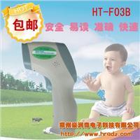 医用红外线体温计学校幼儿园红外线测温仪特价 HT-F03B(额温型)