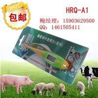 猪用电子体温计猪用电子体温计 HRQ-A1
