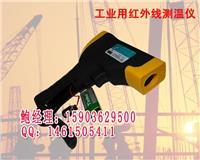 内蒙古工业红外线测温仪1500度价格远红外测温仪 HRQ-G1