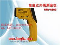 钢水铝水冶金专用非接触式远红外线测温仪价格 HRQ980D