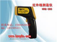新款工业红外线测温仪HRQ360用于矿山机械安检检测 HRQ360
