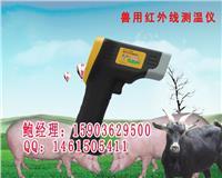 国产红外测温仪品牌 HRQ-S80