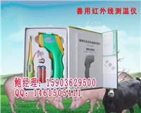 养殖场猪用红外线体温计非接触式红外线测温仪 HRQ-S60