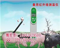 兽用多功能红外线体温计/肛温红外两用红外测温仪 HRQ-S2009
