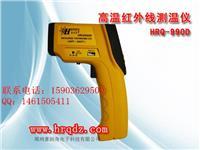 工业红外线测温仪高温锅炉金属液体测温仪多少钱 HRQ990D