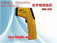 工业手持式红外线测温仪报价高温测温仪 HRQ550