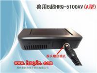 平顶山猪用B超机多少钱一台母猪妊娠诊断仪 HRQ-5100AV