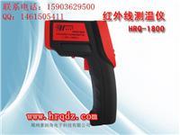 锅炉煤炉手持式工业红外线测温枪体温计多少钱一台 HRQ1800