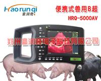 猪场专用高清B超测孕仪厂家直销报价 hrq-5000av