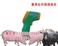 羊用非接触式红外线体温计多少钱一支红外线测温仪 HRQ-S60