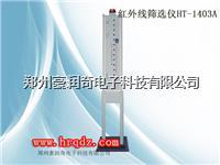 门式红外线测温仪多少钱机场防疫站出入境专用门式红外测量仪 HT-1403A