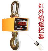5t称重分度值2kg遥控电子吊秤/遥控吊称秤5t/2kg OCS-XZ